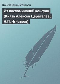 - Из воспоминаний консула (Князь Алексей Церетелев; Н.П. Игнатьев)