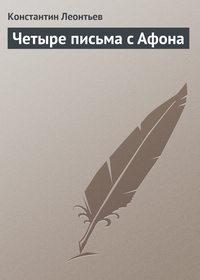 Леонтьев, Константин  - Четыре письма с Афона