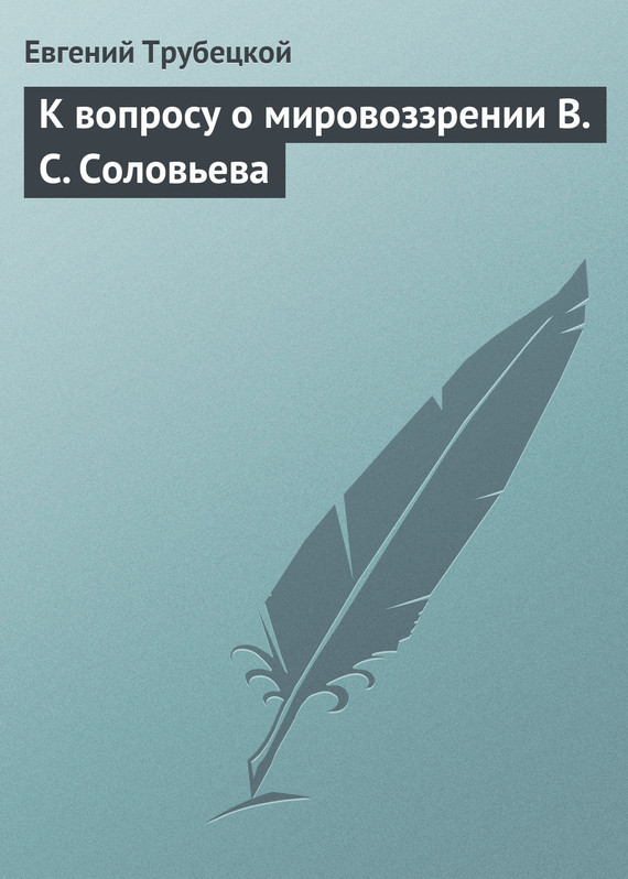 К вопросу о мировоззрении В. С. Соловьева развивается спокойно и размеренно