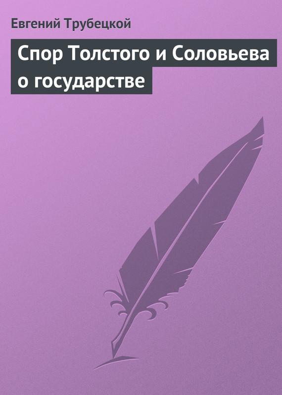 Спор Толстого и Соловьева о государстве