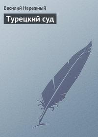 Нарежный, Василий  - Турецкий суд