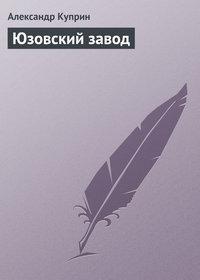 Куприн, Александр  - Юзовский завод