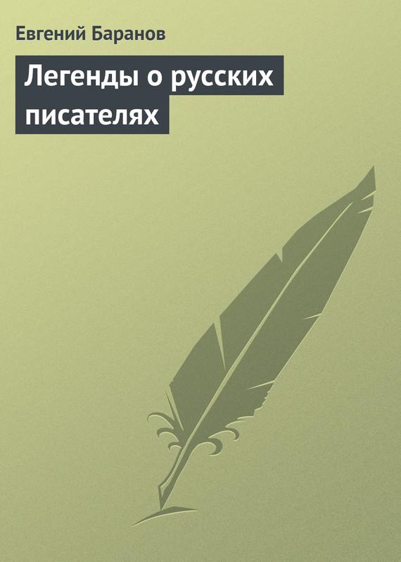 Евгений Баранов Легенды о русских писателях евгений русских триумф красных бабочек