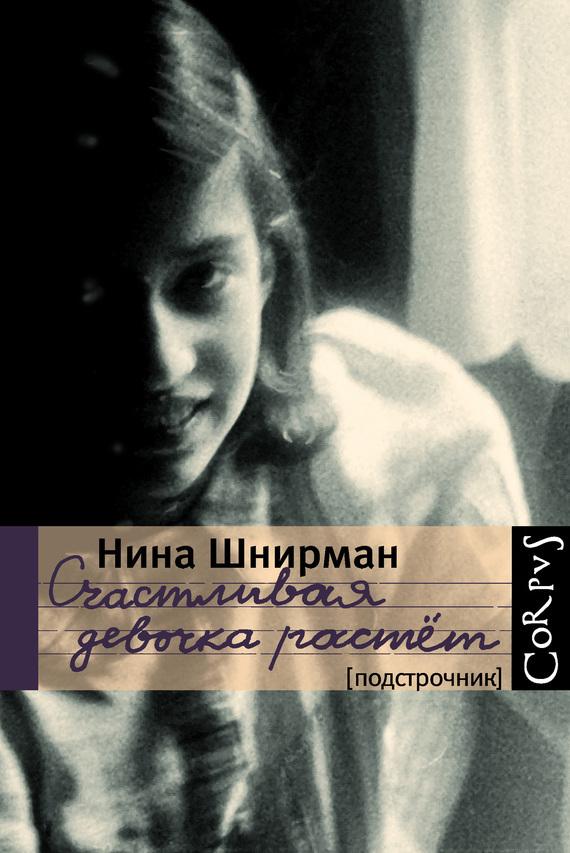 Счастливая девочка растет - Нина Шнирман