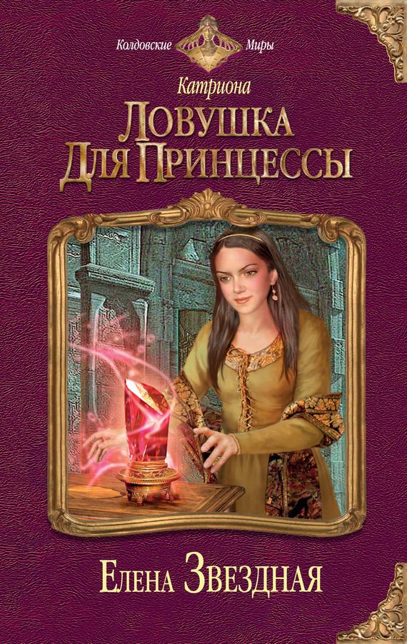обложка электронной книги Ловушка для принцессы