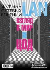 - Журнал сетевых решений / LAN &#847005/2013