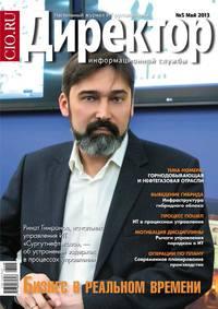 системы, Открытые  - Директор информационной службы №05/2013