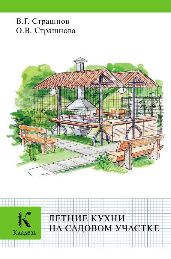 Летние кухни на садовом участке - Виктор Страшнов