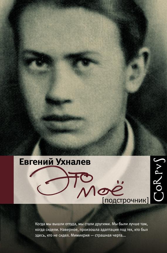 Это мое - Евгений Ухналев