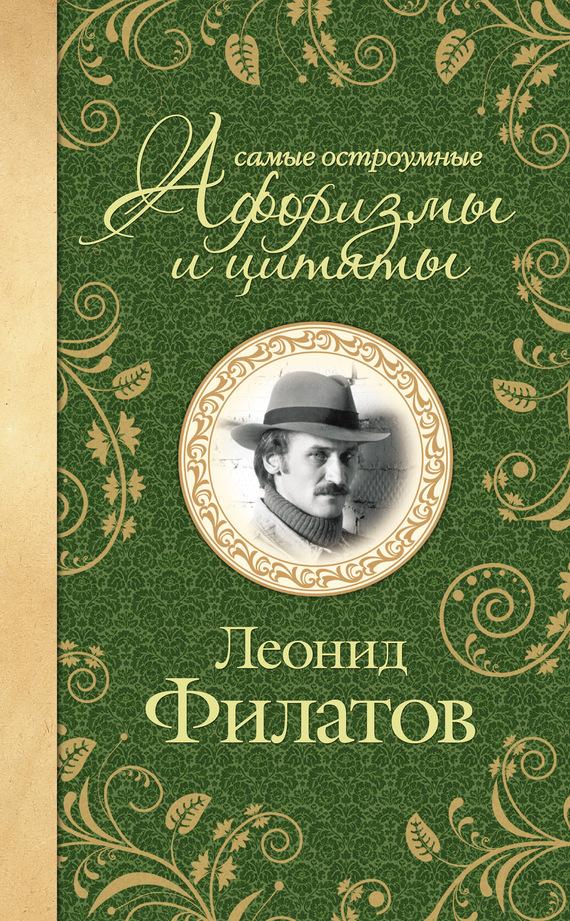 Самые остроумные афоризмы и цитаты - Леонид Филатов