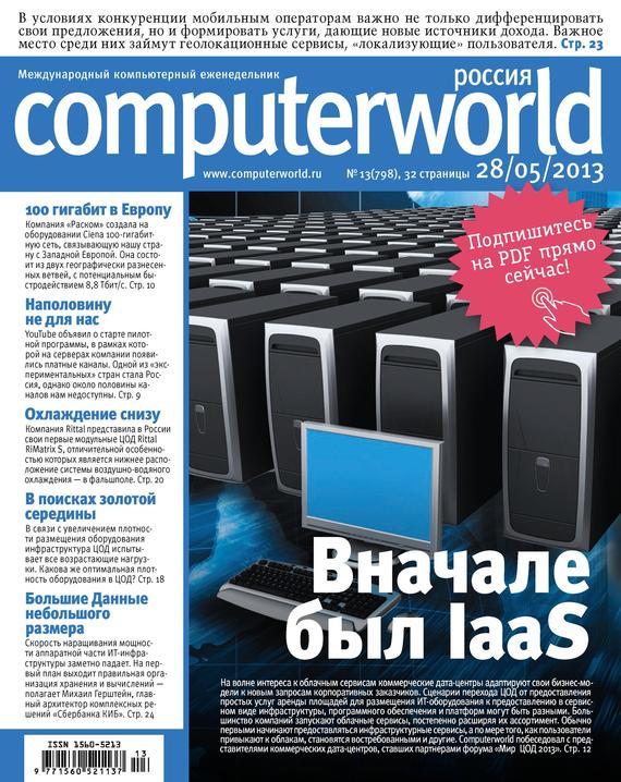 Журнал Computerworld Россия №13/2013