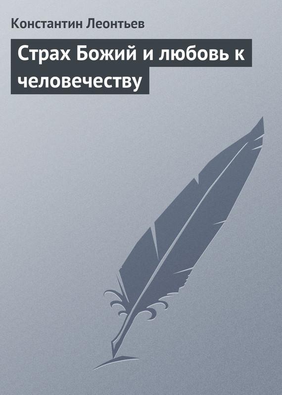 Скачать Константин Леонтьев бесплатно Страх Божий и любовь к человечеству