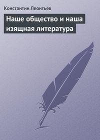 - Наше общество и наша изящная литература