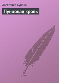 Куприн, Александр  - Пунцовая кровь