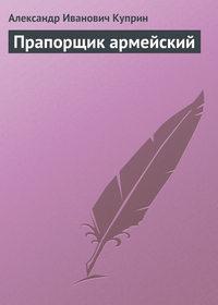 - Прапорщик армейский