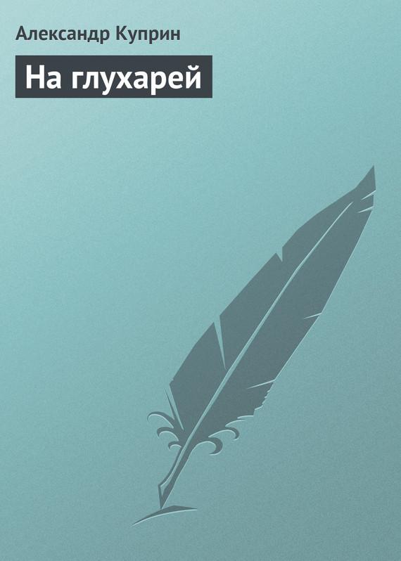 Куприн, Александр  - На глухарей