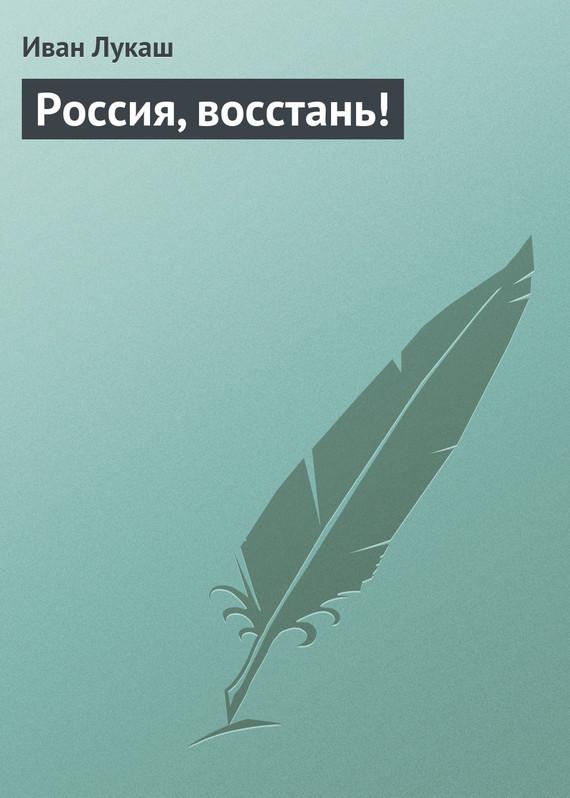 Лукаш, Иван  - Россия, восстань!