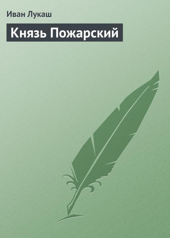 яркий рассказ в книге Иван Созонтович Лукаш