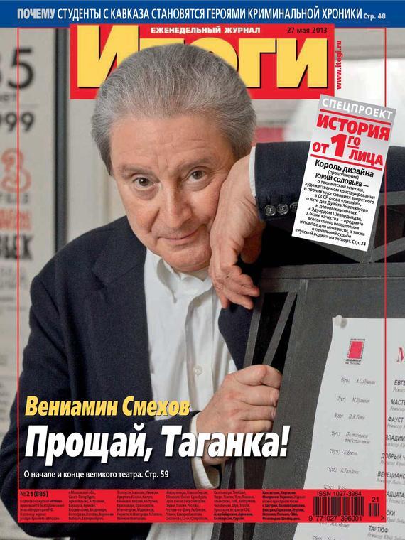 Отсутствует Журнал «Итоги» №21 (885) 2013