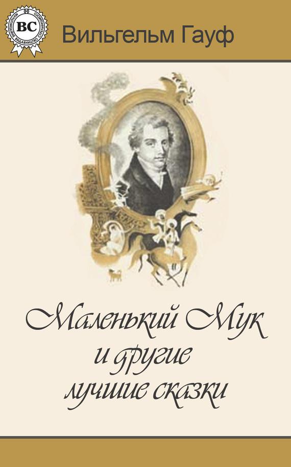 Вильгельм Гауф Маленький Мук и другие лучшие сказки
