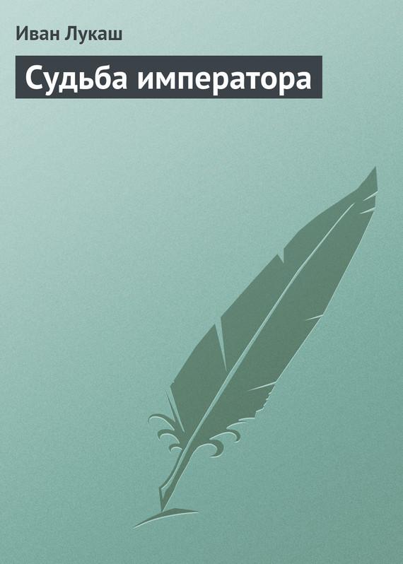 Иван Созонтович Лукаш Судьба императора книги эксмо конь и его мальчик