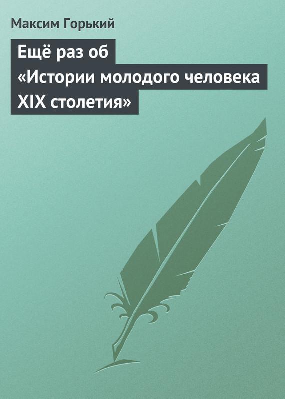 Ещё раз об «Истории молодого человека XIX столетия»