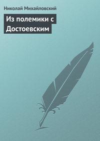 Михайловский, Николай  - Из полемики с Достоевским