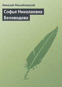 Михайловский, Николай  - Софья Николаевна Беловодова