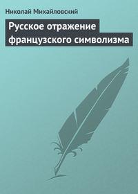 Михайловский, Николай  - Русское отражение французского символизма