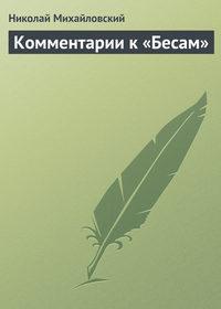 Михайловский, Николай  - Комментарии к «Бесам»