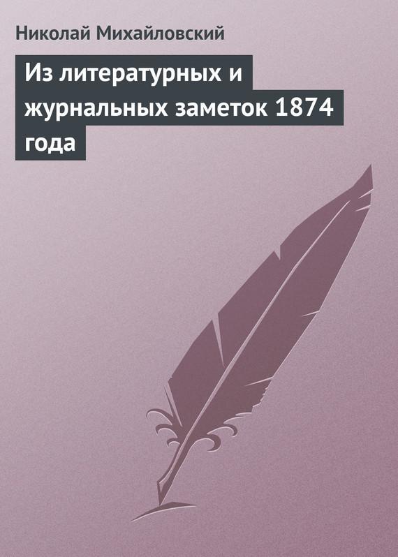 Скачать Из литературных и журнальных заметок 1874 года бесплатно Николай Михайловский