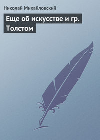 Михайловский, Николай  - Еще об искусстве и гр. Толстом