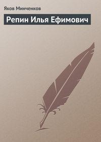 Минченков, Яков  - Репин Илья Ефимович