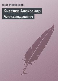 Минченков, Яков  - Киселев Александр Александрович