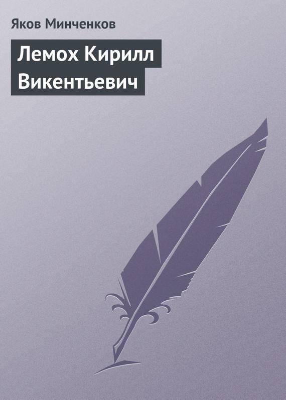 Скачать Лемох Кирилл Викентьевич быстро