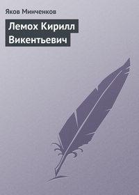 Минченков, Яков  - Лемох Кирилл Викентьевич