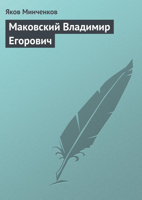 Маковский Владимир Егорович