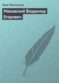 Минченков, Яков  - Маковский Владимир Егорович