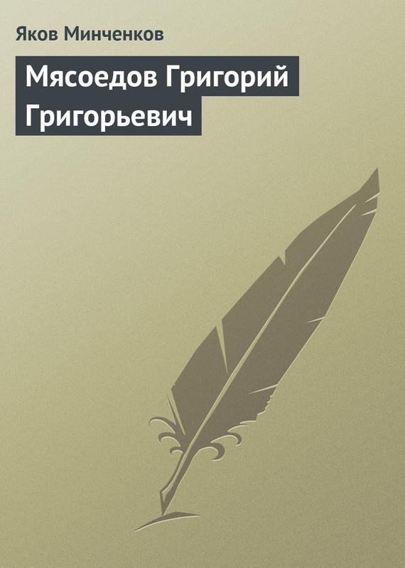 Яков Минченков Мясоедов Григорий Григорьевич хворостов а с григорий мясоедов