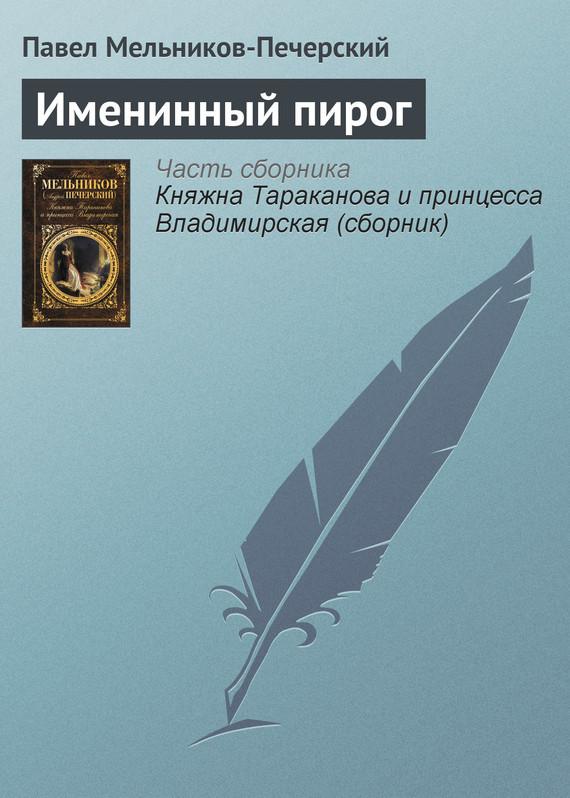 Павел Иванович Мельников-Печерский
