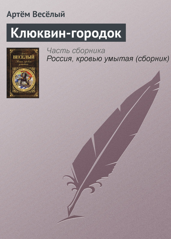 Артём Весёлый Клюквин-городок