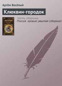 - Клюквин-городок