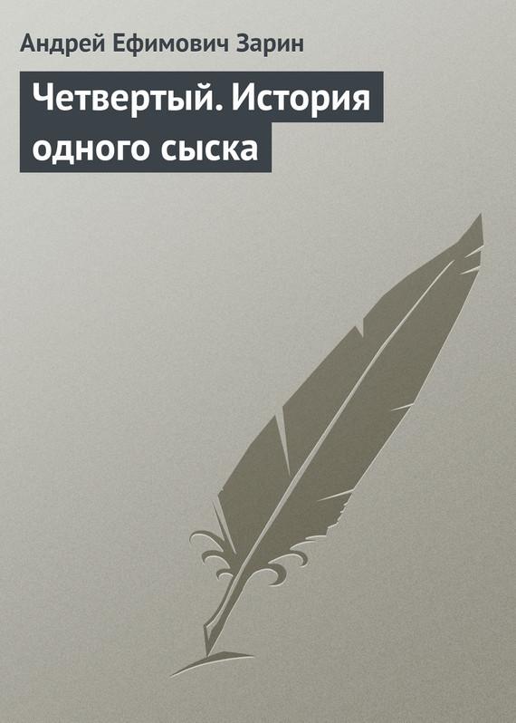 интригующее повествование в книге Андрей Зарин