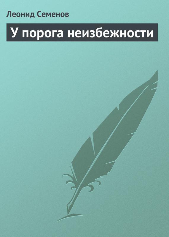 захватывающий сюжет в книге Леонид Дмитриевич Семенов