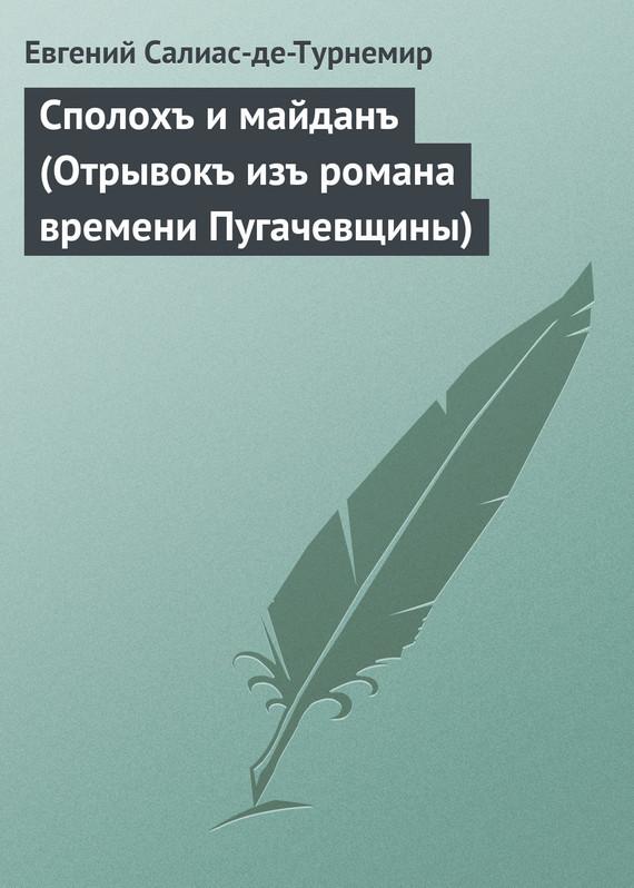 Сполохъ и майданъ (Отрывокъ изъ романа времени Пугачевщины)