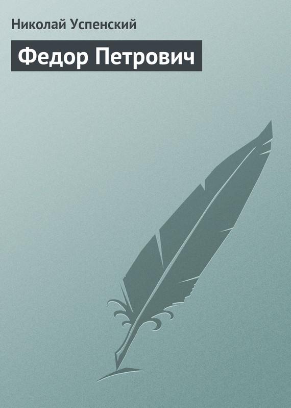 Федор Петрович развивается романтически и возвышенно