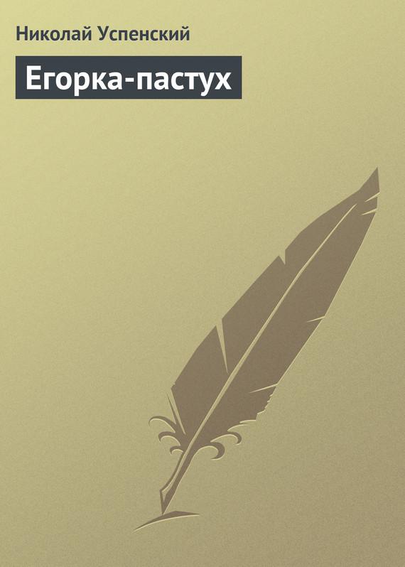 яркий рассказ в книге Николай Васильевич Успенский