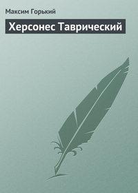 Горький, Максим  - Херсонес Таврический