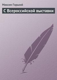 Горький, Максим  - С Всероссийской выставки