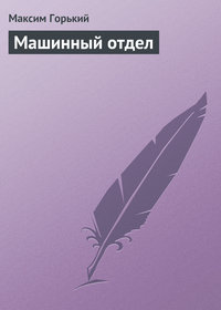 Горький, Максим  - Машинный отдел